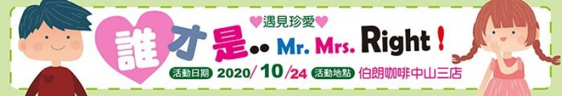 【遇見珍愛】誰才是 Mr./Mrs. Right!